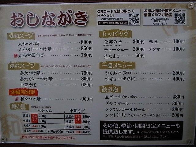 つけ麺丸和 弥富店