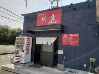 中華そば 納屋 -