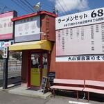 中華料理 紅華楼 - 巽ヶ丘駅手前の幹線道路沿い
