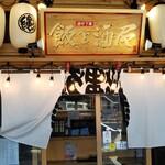 飯と酒屋 -