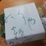 御菓子司 清月 - 買った商品