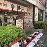 築地食堂源ちゃん - 外観
