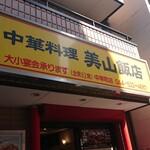 miyamahanten - 店舗外観