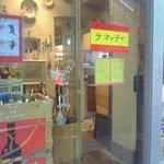1288996 - 店入り口