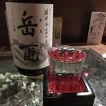 どんど - 岳颪(やまおろし) 500円 (2020.3)
