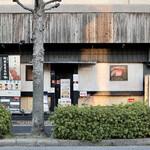 味樹園 - 地下鉄名城線「茶屋が坂駅」1番出口すぐです