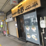 RAMEN火影 produced by 麺処ほん田 - 大井町にございます
