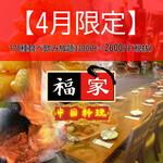オーダー式食べ放題 本格中華 福家  横須賀中央 -
