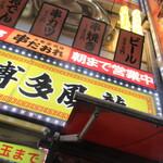 大衆串酒場 串だおれ - 渋谷にできてました