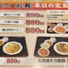 朝霞 刀削麺 天王洲店