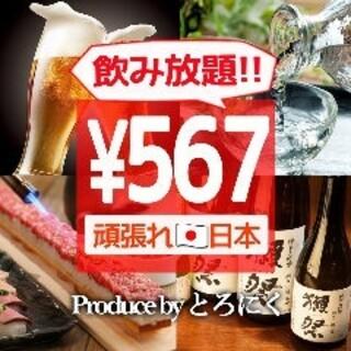【コロナに負けるな!日本復興を願って】飲み放題60分567円