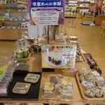東だんご本舗 - 料理写真:専用のコーナーがありました