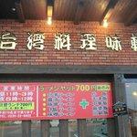 台湾料理 味軒 -