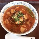 大明担担麺 - 料理写真:『麻婆豆腐麺』様(750円)※ご飯も付きますがお断りww