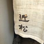 128820576 - 暖簾