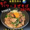 Mazesobakojimaya - 料理写真:男のパワーまぜそば