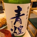 たまの里 - 青煌 特別純米