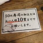 立ち寿司 まぐろ一徹 - その他写真: