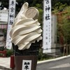 鳥居の結び葉 - 料理写真:麦こがしソフトクリーム