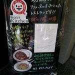 ケンズキッチン -