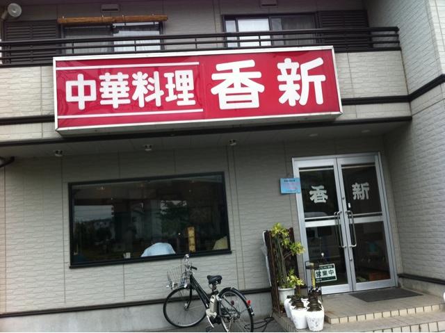 中華料理 香新
