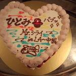 オリガミ - ハートのケーキ