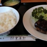 登喜和 - ハンバーグ定食
