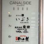 寿司 いぶき - 外観写真: