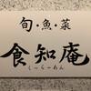 食知庵 - 外観写真: