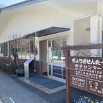 餃子センター -