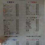 Ponyuu - メニュー(麺類・スープ類・ご飯類・一品料理・トッピング)