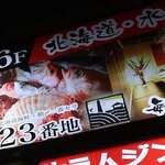 128862098 - 新宿@北海道海鮮~23番地~新宿東口店