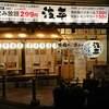 波平 河内小阪店