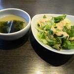 ブリッド - ランチのサラダとスープ