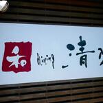 和 dining 清乃 - ☆こちらの看板が目印です(^^ゞ☆