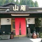 山庵 - 店の外観