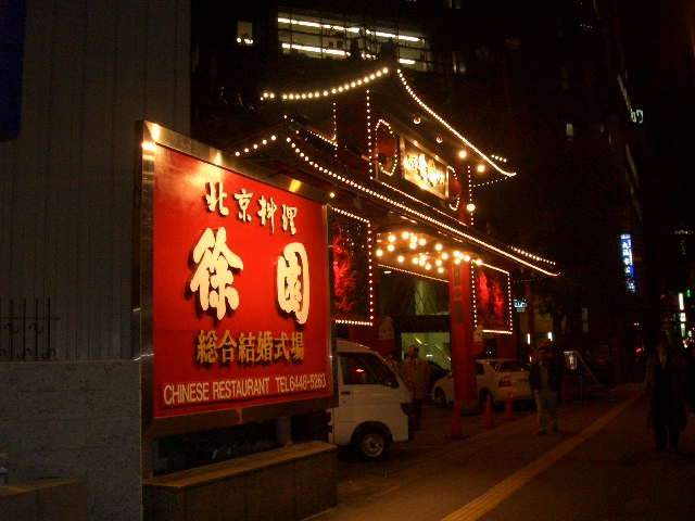 北京料理 徐園