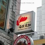 シンガポール海南鶏飯 - 1115-5看板