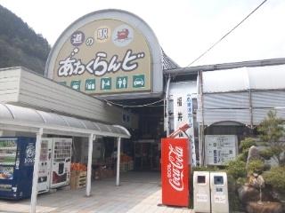 道の駅レストセンター あわくらんど レストラン