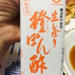 餃子の王将 - 橙のポン酢を加えます