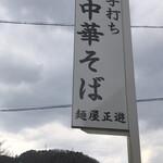 麺屋 正遊 -