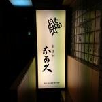 材木町 鮨 奈可久 - 地上入口