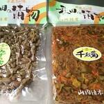 山内漬本舗 - 料理写真:山菜みずの実しょうゆ漬け・千秋菊しょうゆ着け