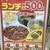 すき家 - メニュー写真:ランチ500円!(2020.2.25)