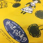 128919259 - 包装紙 「世界の味・日本の代表」???