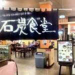 石炭食堂 -