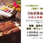 鰻のひろ田 - 料理写真:テイクアウト