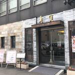 chuugokuryourichimmin - お店外観