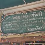 グータラ カフェ - 説明の看板/現地ってどこ?