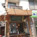 グータラ カフェ - 外観